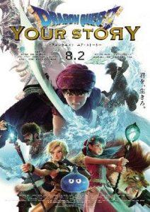 دانلود انیمیشن تلاش اژدها: داستان شما Dragon Quest: Your Story 2019