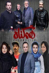 دانلود سریال ایرانی هم گناه با لینک مستقیم