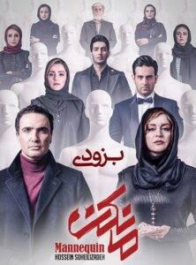 دانلود قسمت بیست و ششم سریال ایرانی مانکن