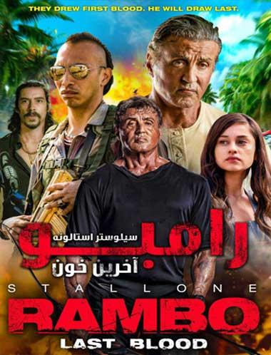 دانلود فیلم رمبو 5 آخرین خون با دوبله فارسی