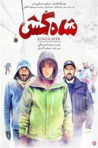 دانلود فیلم ایرانی شاه کش