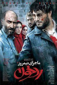 دانلود فیلم ماجرای نیمروز ۲ رد خون با لینک مستقیم