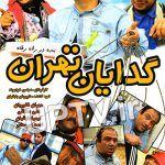 دانلود فیلم ایرانی گدایان تهران